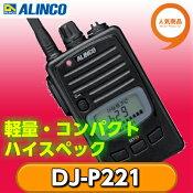 アルインコ│ALINCO│DJ-P221│小型│防水│業務│