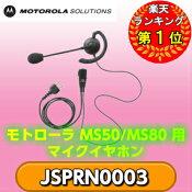 モトローラJSPRN0003ブームマイクイヤホンMOTOROLAインカム