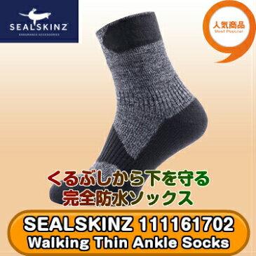 【全国送料無料】 SEALSKINZ Walking Thin Ankle 111161702 防水ソックス | 防水 シールスキンズ ソックス おすすめ 売れ筋