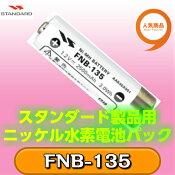 スタンダード(STANDARD)FNB-135ニッケル水素電池パック【FTH-307/FTH-308/FTH-508/八重洲無線(YAESU)】