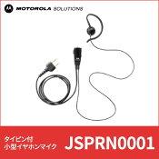 �ȥ���С�(����)�ѥ���ۥ�����������ԥ�ޥ�����ȥ?��JSPRN0001��MS50/MS80/MOTOROLA/����ۥ�/����/�������б�/��������/̵������/�͵���