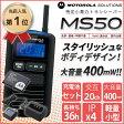 モトローラ MS50 ブラック トランシーバー オールインワンセット 無線機 インカム 【代引手数料無料】