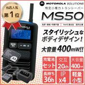 トランシーバーモトローラMS50ブラック黒【インカム送料無料MOTOROLA特定小電力トランシーバー免許・資格不要】