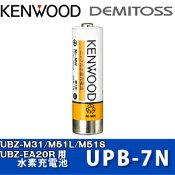 ケンウッド(KENWOOD)UPB-7Nニッケル水素電池【電池/バッテリー/ニッケル水素】