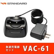 スタンダード(YAESU)VAC-61急速充電器セット【FTH-307/FTH-308】