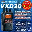 スタンダード VXD20 5W デジタル簡易無線機 ハイパワートランシーバー STANDARD 【代引手数料無料】
