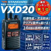 デジタル簡易無線スタンダードVXD20【STANDARD/トランシーバー/デジタルトランシーバー/登録局/完全防水/八重洲無線(ヤエス)/おすすめ/5W】