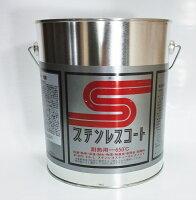 ステンレスコート耐熱用4L缶入り