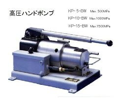高圧ハンドポンプ500-1500MPa