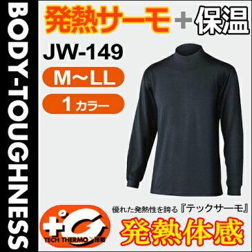 【2,018円(税別)以上で全国送料無料!】 おたふく手袋 JW-149 発熱体感(保温+発熱インナー) テックサーモ ハイネックシャツ ボディータフネス BODY TOUGHNESS ハイネックタイプ 人体の水分に反応して発熱。 長時間持続する暖かさ。 優れた発熱性を誇る「テックサーモ」!
