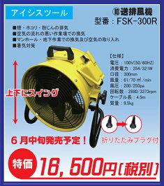 【送料無料】【】【アイシスツール】30cm送排風機FSK-300R(100V)※本商品はメーカーより直送の為、です。