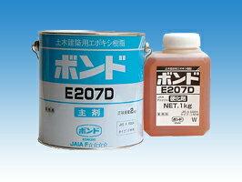 ボンド E207D (3kgセット) 自動式低圧樹脂注入工法用・揺変性エポキシ樹脂 ※タイプのご指定のない場合は、現状流通タイプの出荷となります。