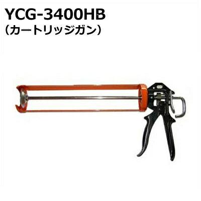 YSC(山本製作所)『カートリッジガン(YCG-3400HB)』