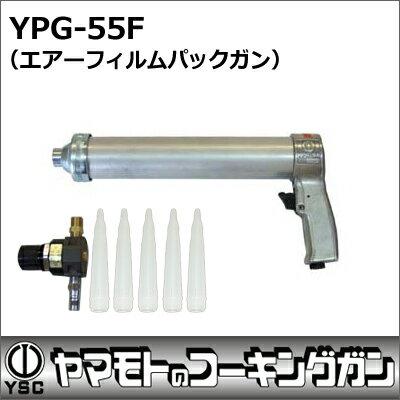 YSC(山本製作所)『エアーガン(YPG-55F)』