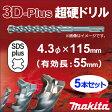 【マキタ makita】 [A-56895] NEW 3Dプラス超硬ドリルビット(SDSプラスビット) 4.3φ×115mm(有効長:55mm) 5本入/パック 【Made in Germany】 3Dビット