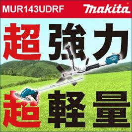 【】【マキタmakita】【ガーデニング】[MUR143UDRF]マキタ草刈り機充電式刈払機《14.4V》バッテリー・充電器付き分割タイプ※メーカーより直送の為、です。