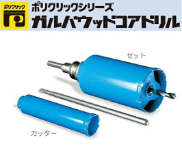 ミヤナガガルバウッドコアドリル(セット)SDSシャンク29mm×150mm(有効長130mm)