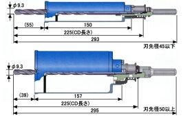 ミヤナガガルバウッドコアドリル(セット)ストレートシャンク35mm×150mm(有効長130mm)