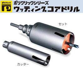 ミヤナガウッディングコアドリル(カッター)125mm×160mm(有効長130mm)