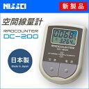 医療機器メーカーが開発した高品質な線量計【即納】【送料無料】【日本精密測器】「DC-200」
