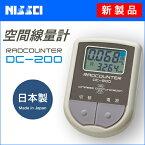 【日本精密精機】NISSEI 空間線量計 DC-200 医療機器メーカーが開発した高品質な線量計