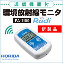 ★通信機能付き新製品★放射線測定器 HORIBA PA-1100 Radi(ラディ)【日本製】【数量限定】放...