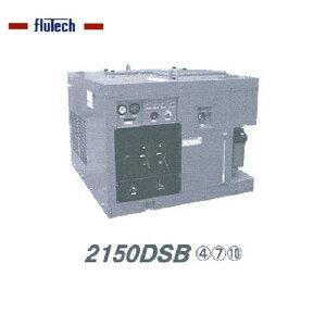 【フルテック】【代引不可】2150DSB(30D標)ディーゼル(水冷)エンジン 防音型シリーズ  ※こちらの商品はメーカーより直送の為、代引き不可です。