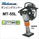 【代引不可】 (に-5) [No.15] 【三笠産業 (Mikasa)】 タッピングランマー MT-55L 防振、クリーン、Wクリーナー! ※セール品に付き売り切れの際はご了承下さい。