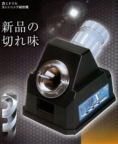 ニシガキ ドリル研磨機 ドリ研 Xシンニング AB型 N−849 研磨設定が簡単にできます。刃先研磨・Xシニング研磨も簡単です。:テクノネットSHOP