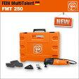 [ドイツ] Fein (ファイン) [72294461260] マルチタレント(旧マルチマスター) FMT250 Start セット