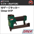 [アメリカ] ラプター (RAPTOR) ポリマー樹脂製ステープル用 Omer 81P タッカ
