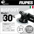 [イタリア] RUPES (ルペス) [LHR21ES/MarkII] 電動 ダブルアクション サンダーポリッシャー 『BigFoot』 (ビッグフット)