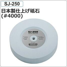 スウェーデン・トルメック社製TORMEK水冷研磨システム水冷式研磨機T-7用別売りアクセサリー日本製仕上砥石SJ-250