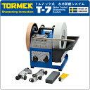 【代引不可】 [スウェーデン] トルメック (TORMEK) 水冷研磨システム 水冷式研磨機 T-7 ...