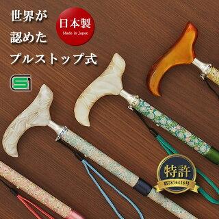 オシャレで持ちやすく使いやすいプルストップ式の折りたたみステッキ。