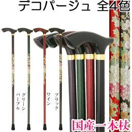 西洋の伝統技法を織り交ぜたデザインの国産一本杖