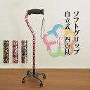 Fuji Home(フジホーム)【非課税対象品】Walking Stick(ステッキ・杖)WB3827かるがも 4ポイントステッキバーズアイレッド