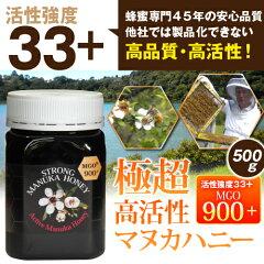 オーガニック製法のマヌカハニー 無添加・無農薬マヌカハニー 33+ MGO 900+ オーガニック ...