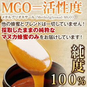 マヌカハニー30+【活性強度20+・25+以上】【MGO800】