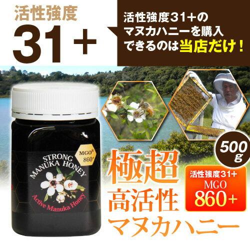 マヌカハニー  31+ 楽天最高峰【活性強度20+・25+以上】【MGO(R)860+】500g【マヌカハニー日本人が現地生産。TCN】