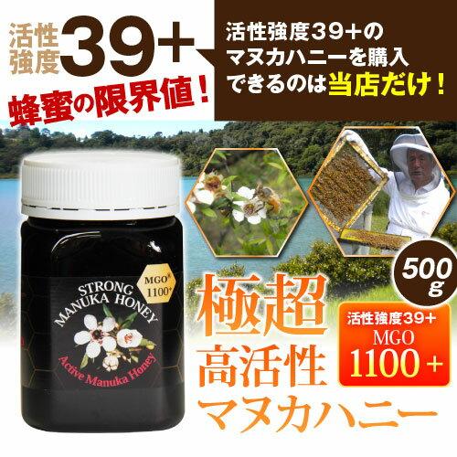 マヌカはちみつ 【活性強度39+ MGO1100+】500g:蜂産品のTCN