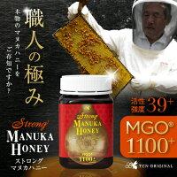 マヌカはちみつ【活性強度39+MGO1100+】500g