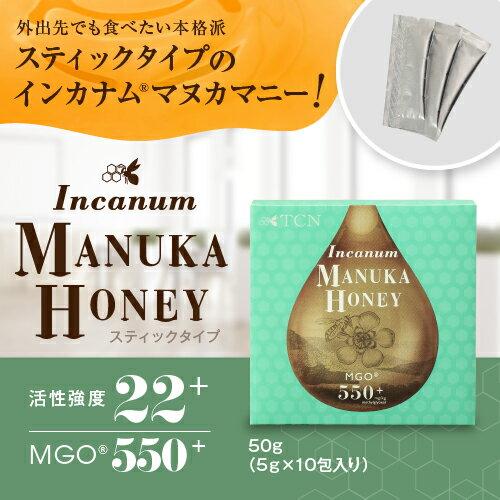 マヌカハニー インカナム(R)マヌカハニー スティックタイプ (MGO550+ 活性強度22+) 5g×10包 マヌカ蜂蜜 ハチミツ 蜂蜜 オーガニック ニュージーランド AMN22-500ST