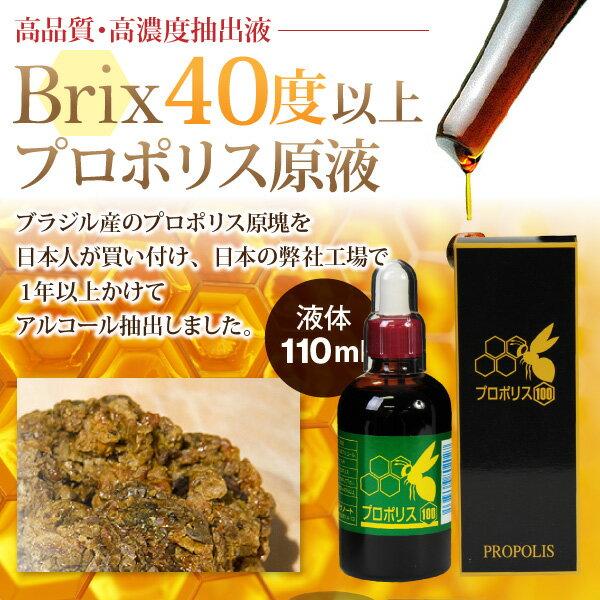 プロポリス 原液/詰め替え用お特用瓶110ml:蜂産品のTCN