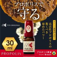 プロポリス原液/スポイド内蔵30ml