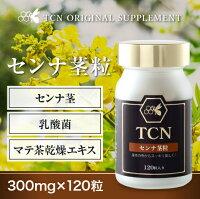 センナ茎粒サプリメント体調のサポートに強い味方天然由来のセンナ