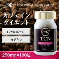 カフェインダイエットサプリメント内側からのアプローチ!頑張るダイエッターを応援!L-カルニチンカテキンポリフェノールシトラスエキスダイエットすっきりカフェイン