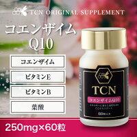 コエンザイムQ10サプリメント若々しさのエネルギー補給なら!内側からキレイに!美容ケアにも元気のサポートにも。
