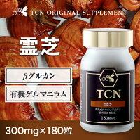 霊芝サプリメントβ-D-グルカン含有!飲みやすい錠剤サプリメントサプリれいしレイシ天然鹿角霊芝入り