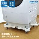 【期間限定50%OFF】イージーキャスターEC760洗濯機置き台キャスター